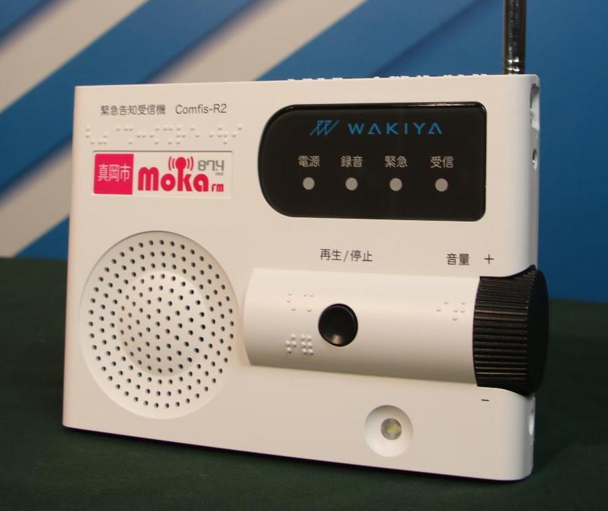 真岡市防災ラジオの販売及び貸与について/真岡市公式ホームページ